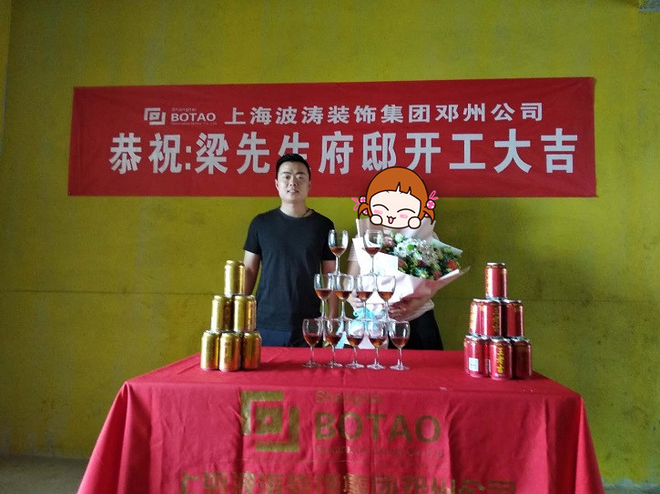 恭賀開工 新居和順|公司新聞-鄧州波濤裝飾設計工程有限公司