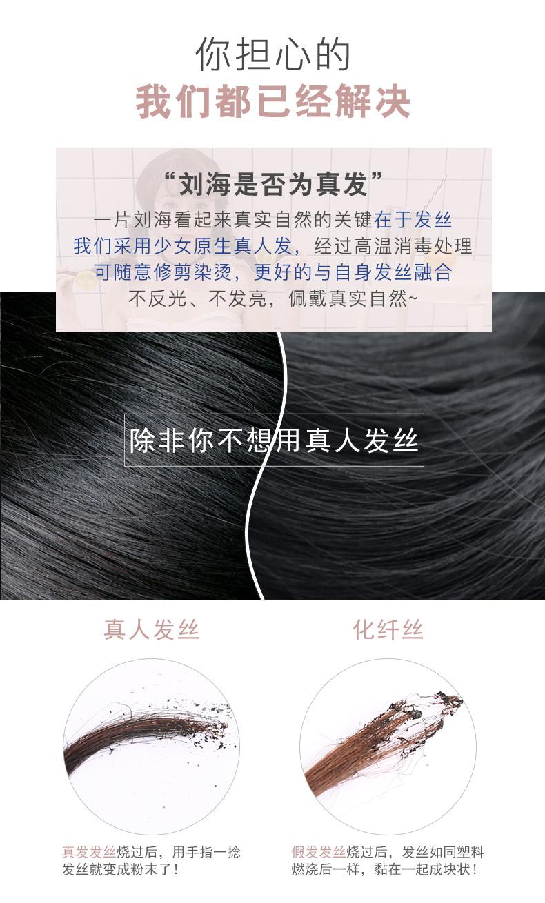 无痕接发3|无痕接发案例-广东青丝源发制品有限公司