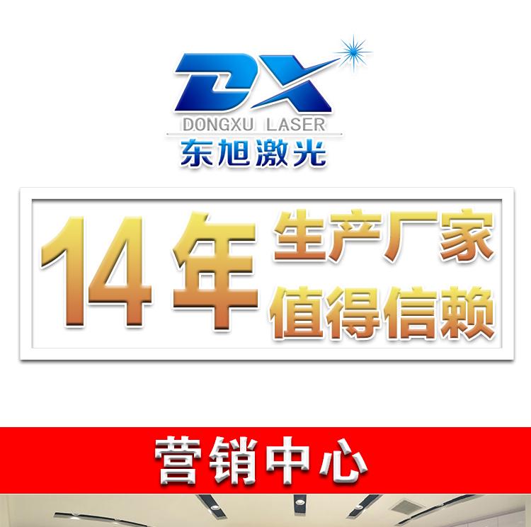 DX-H1325|制鞋箱包-聊城市东旭激光设备有限公司