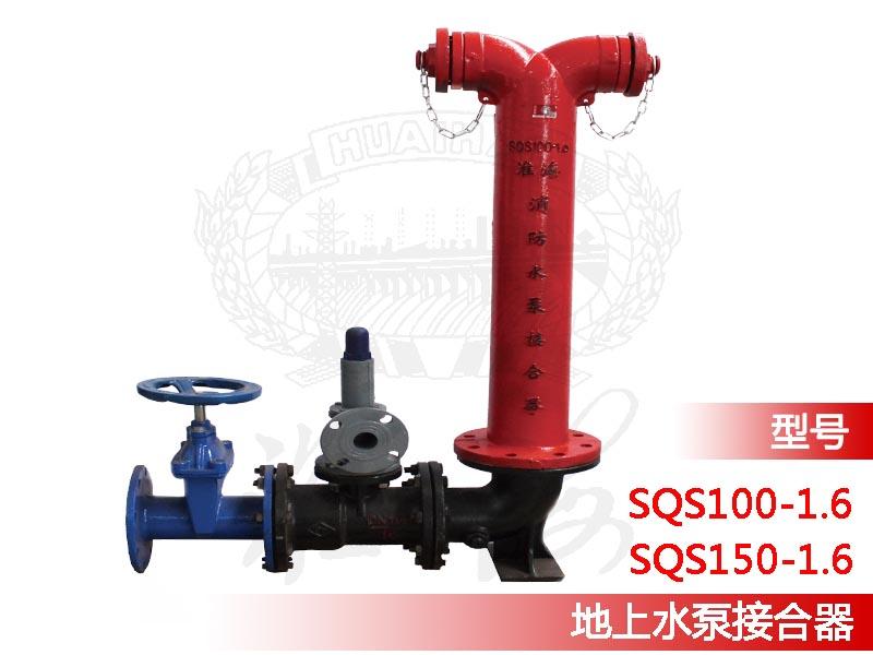 淮海消防產品圖800600-111.jpg