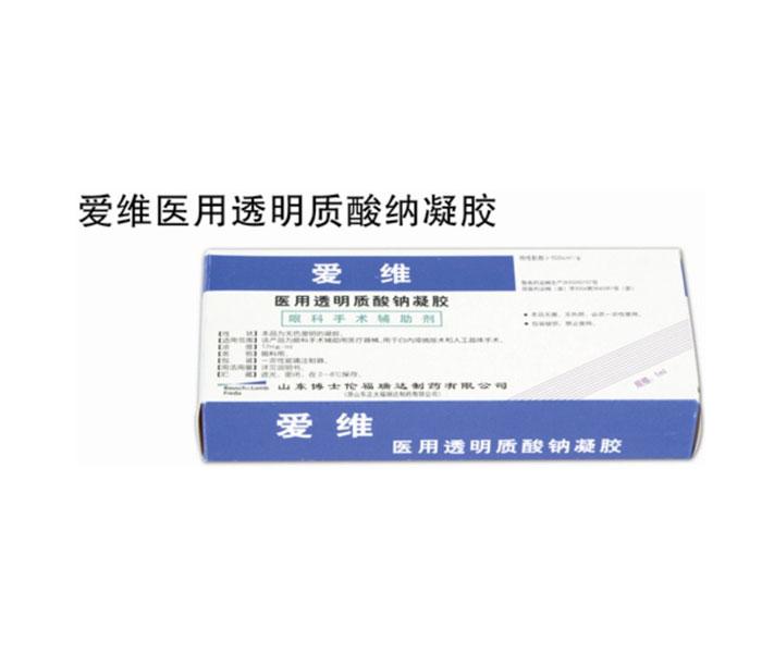 爱维医用透明质酸钠凝胶.jpg