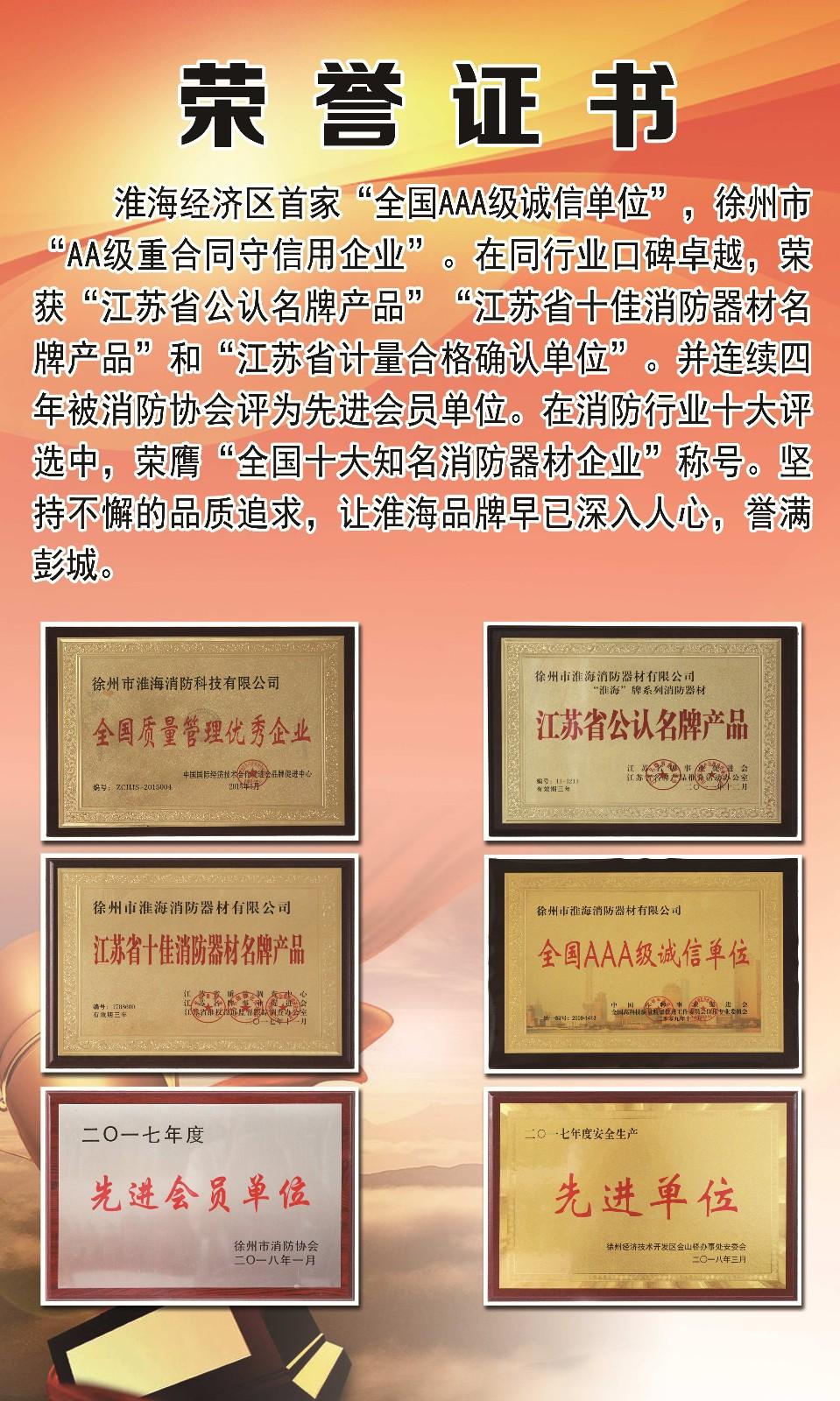 淮海消防公司介�B|公司新�-徐州市淮海消防器材有�限公司