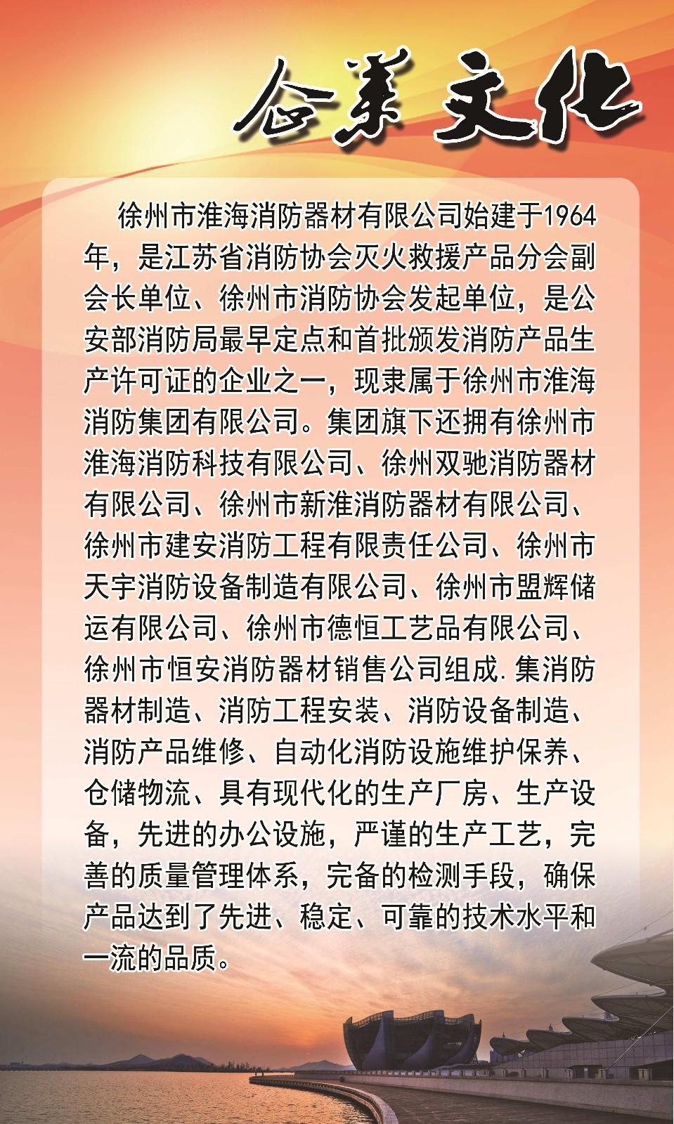 淮海消防公司介�B|公司新�-徐州市淮海消�防器材有限公司