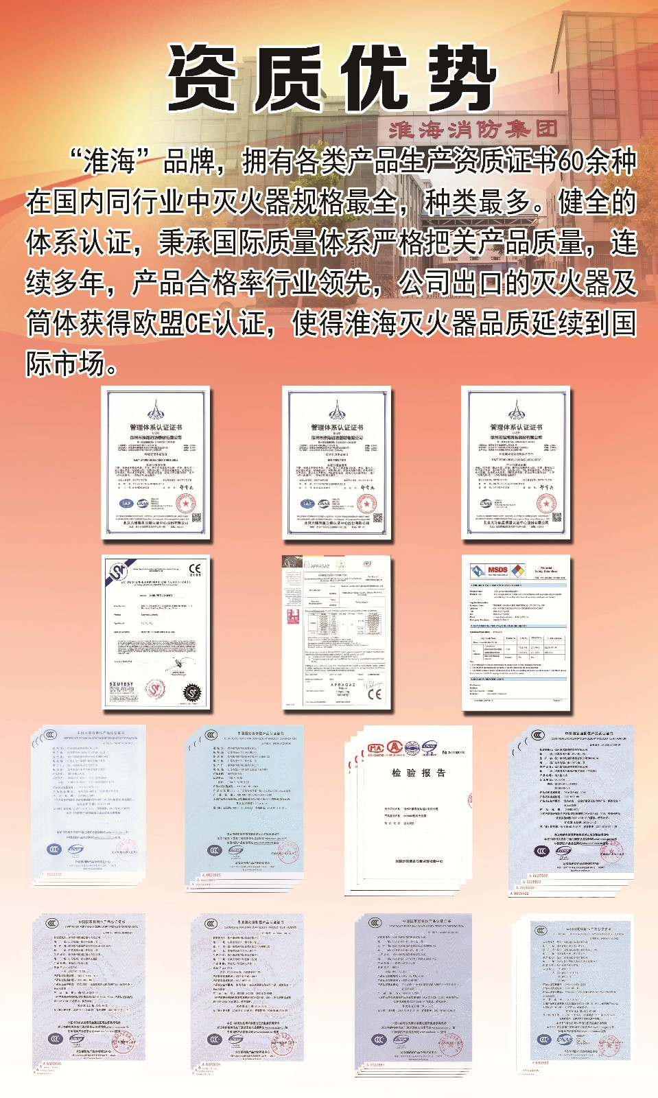 淮海消防公司介绍|公司新闻-徐州市淮海消防器材有限公司