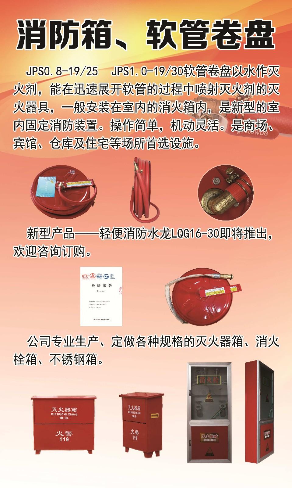 淮海特殊500篇短篇合|500篇短篇合-徐州市淮海消防器材有限公司