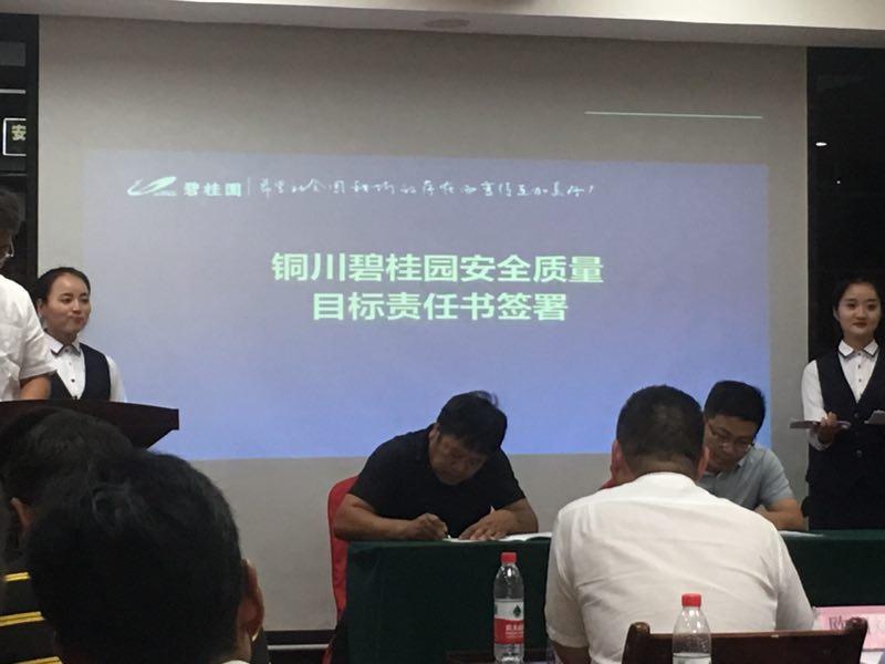 我司与铜川碧桂园项目部签署安全质量责任书|SDDC工法冲击成孔成桩-陕西岩泰基础工程有限公司