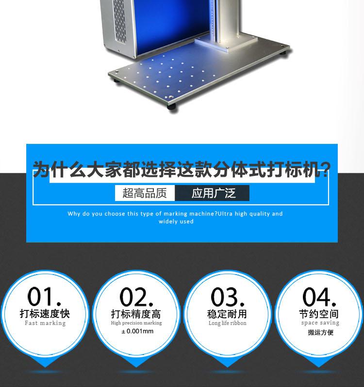 光纤桌面分体式打标机|光纤打标机-聊城市东旭激光设备有限公司