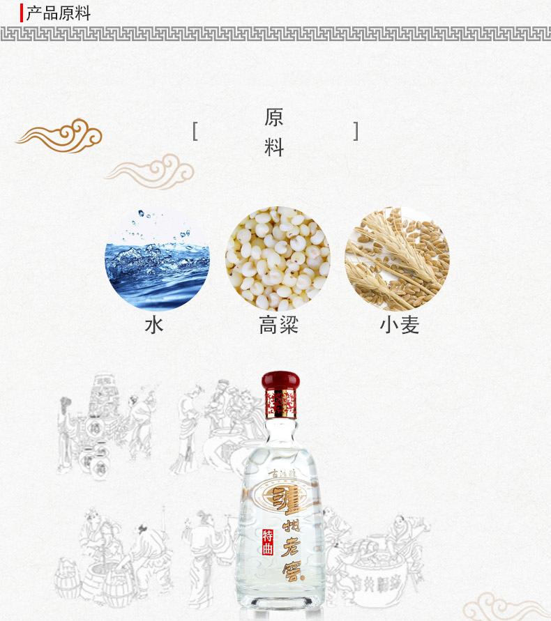 52度泸州老窖特曲(古法酿造)500ML|泸州老窖-上海晟桀实业有限公司