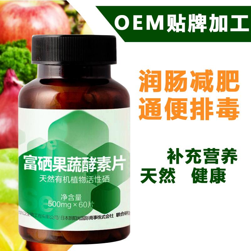 富硒果蔬酵素片贴牌加工18660749690|保健食品-山东朱氏堂医疗器械有限公司.