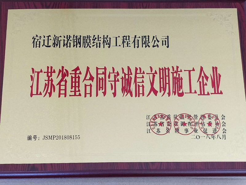 江蘇省重合同守誠信文明施工企業|資質榮譽-宿遷新諾鋼膜結構工程有限公司