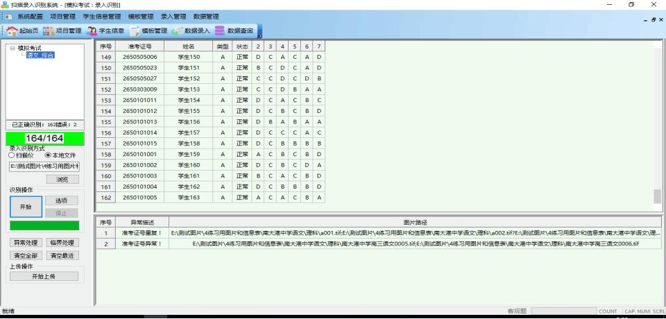 和平县评卷系统软件 电脑评卷设备开发公司介绍|行业资讯-河北文柏云考科技发展有限公司