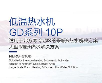 GD系列10匹|大型商用冷暖设备-兰州旺旺暖通设备有限公司