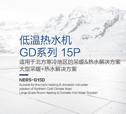 GD系列15匹|大型商用冷暖设备-兰州旺旺暖通设备有限公司