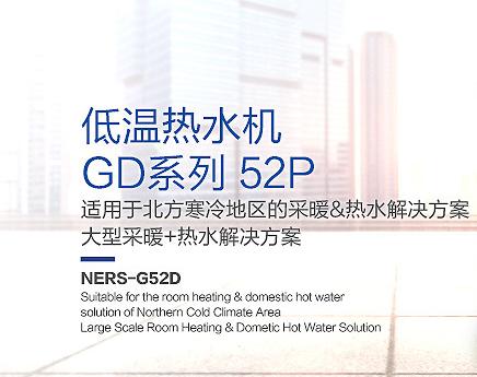 GD系列52匹|大型商用冷暖设备-兰州旺旺暖通设备有限公司