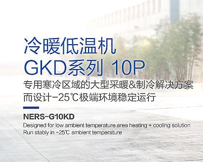 GKD系列10匹|大型商用冷暖设备-兰州旺旺暖通设备有限公司
