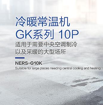 GK系列10匹|大型商用冷暖设备-兰州旺旺暖通设备有限公司