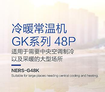GK系列48匹|大型商用冷暖设备-兰州旺旺暖通设备有限公司