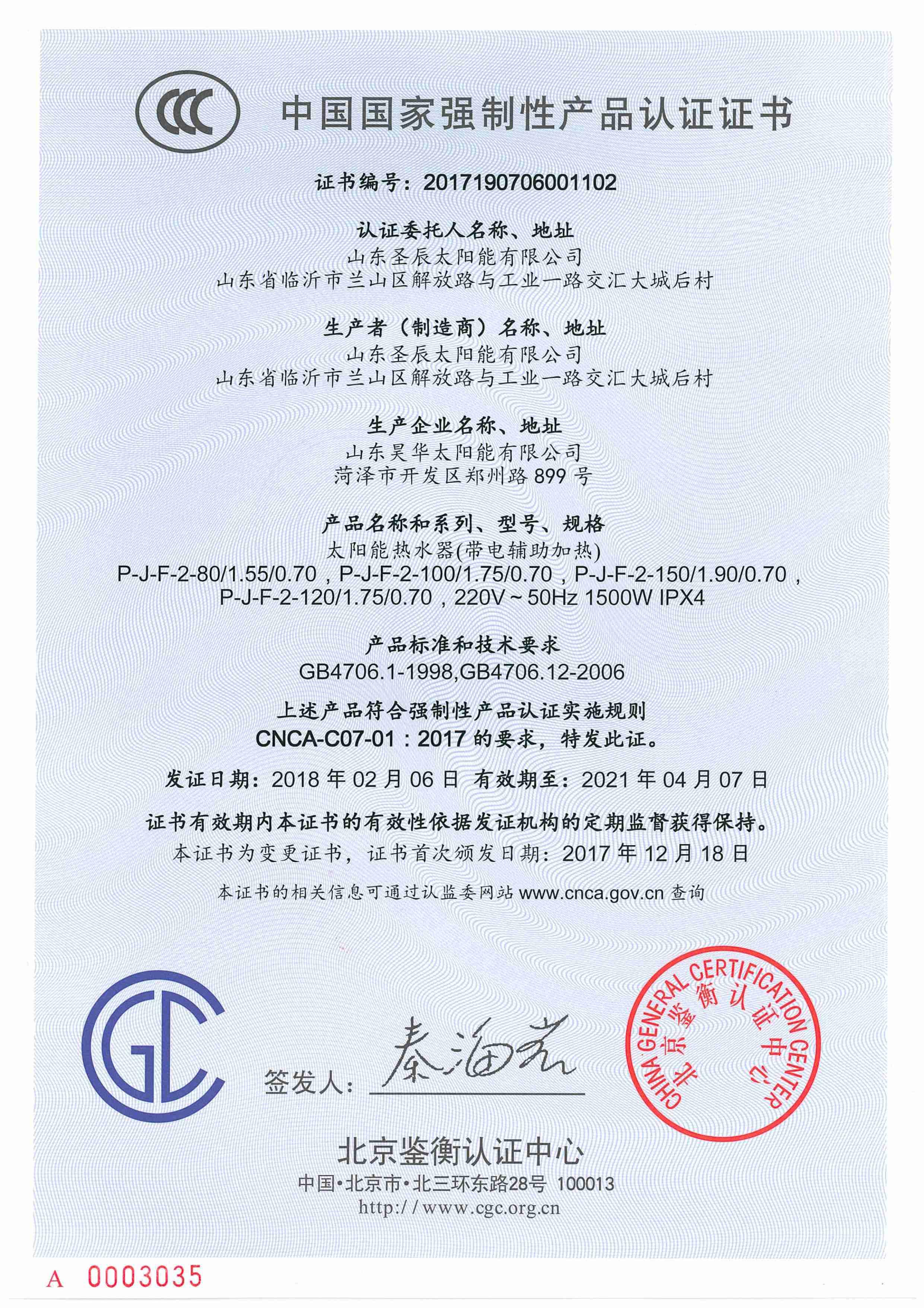 资质证书|资质证书-山东圣辰太阳能有限公司