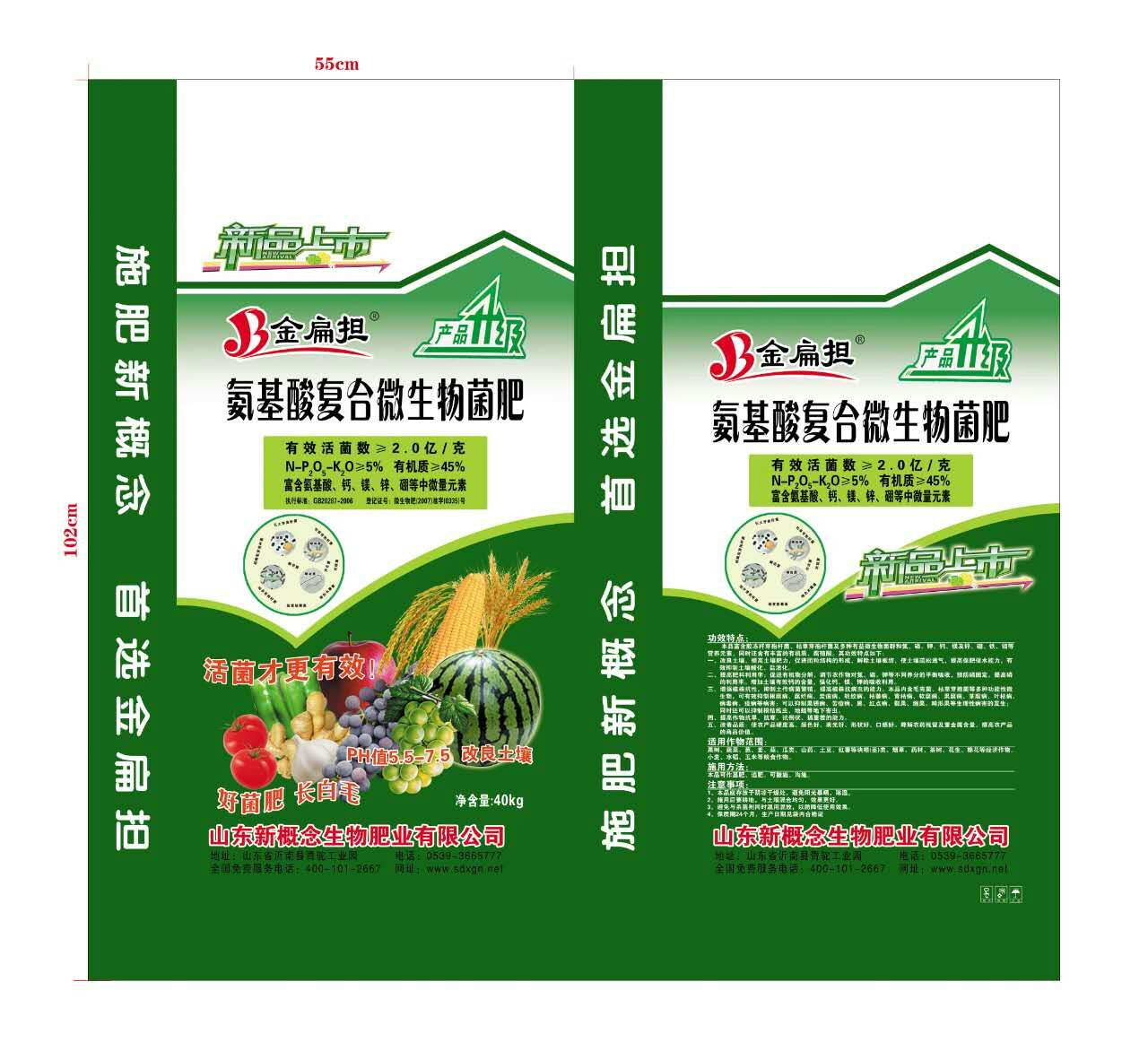 氨基酸复合微生物菌肥(土壤调理剂).jpg