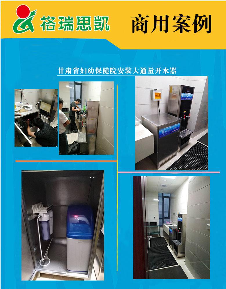 8月份格瑞思凯部分商用设备装机案例|水处理成功案例-甘肃格瑞思凯环保科技有限公司