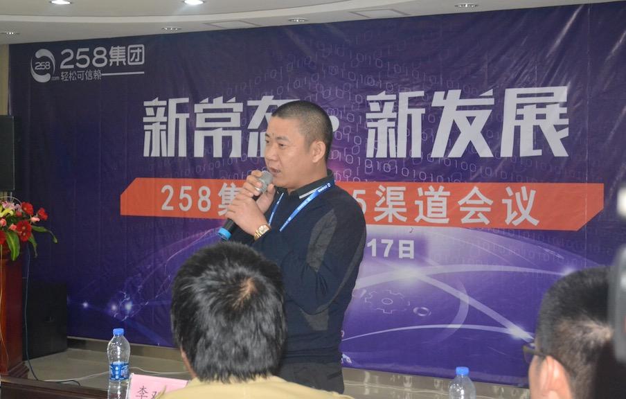 258创始人庄良基.png