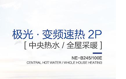 南極星極光·變頻速熱空氣能2P|家庭變頻中央熱水-蘭州旺旺暖通設備有限公司