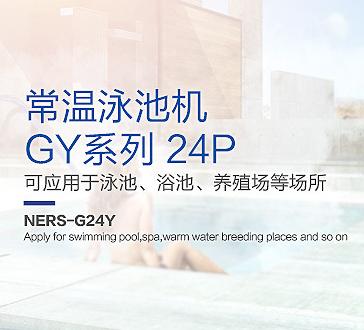 GY系列24匹|泳池机-兰州旺旺暖通设备有限公司
