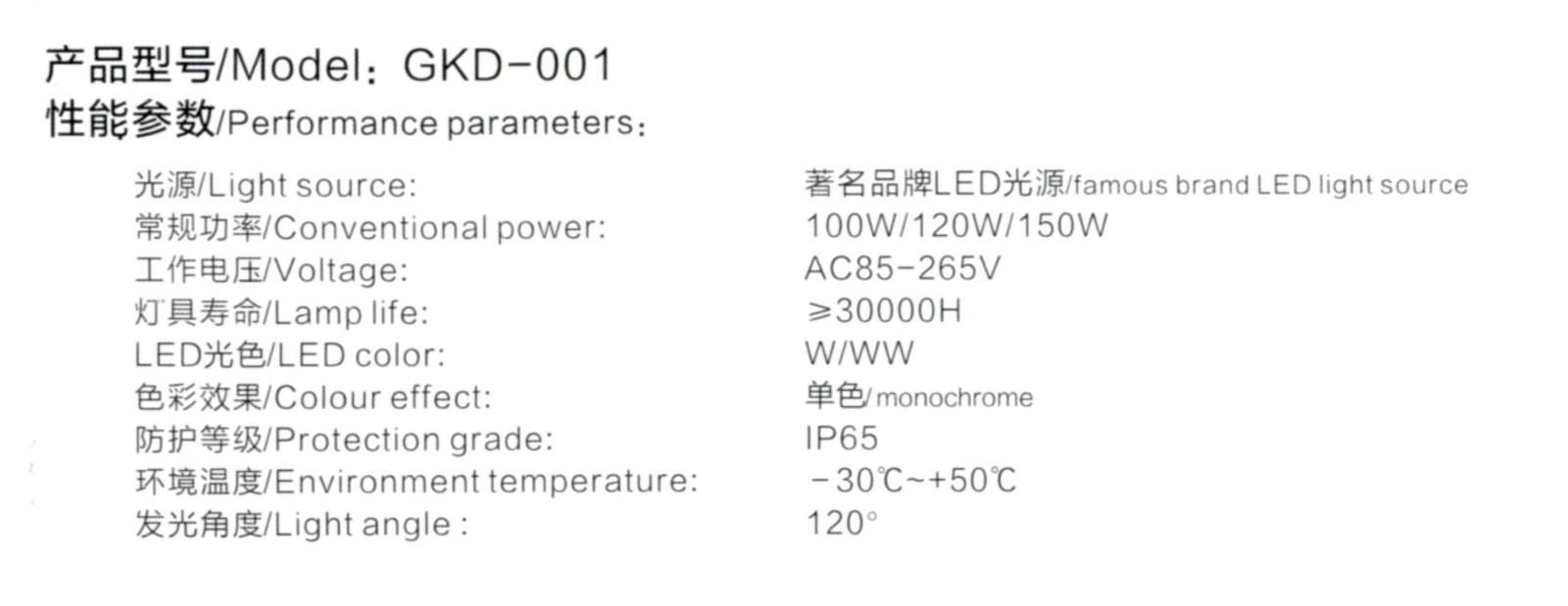 LED工矿灯Model∶GKD-001参数.jpg