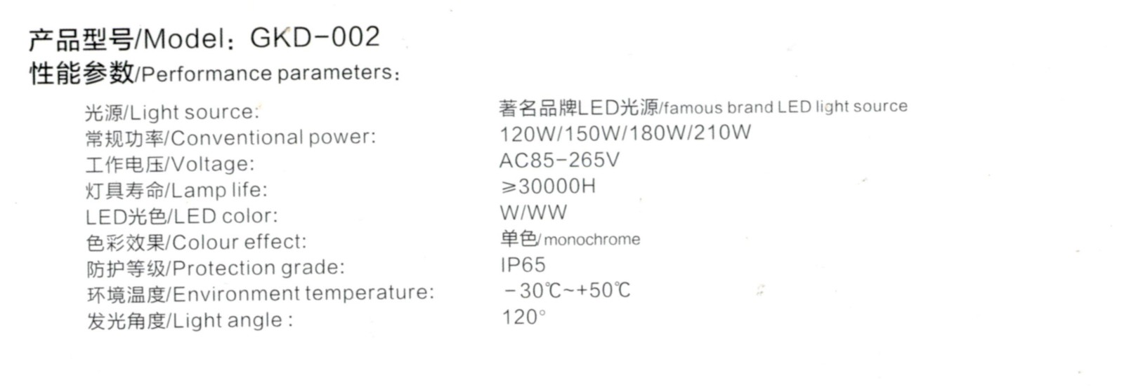 LED工矿灯Model∶GKD-002参数.jpg
