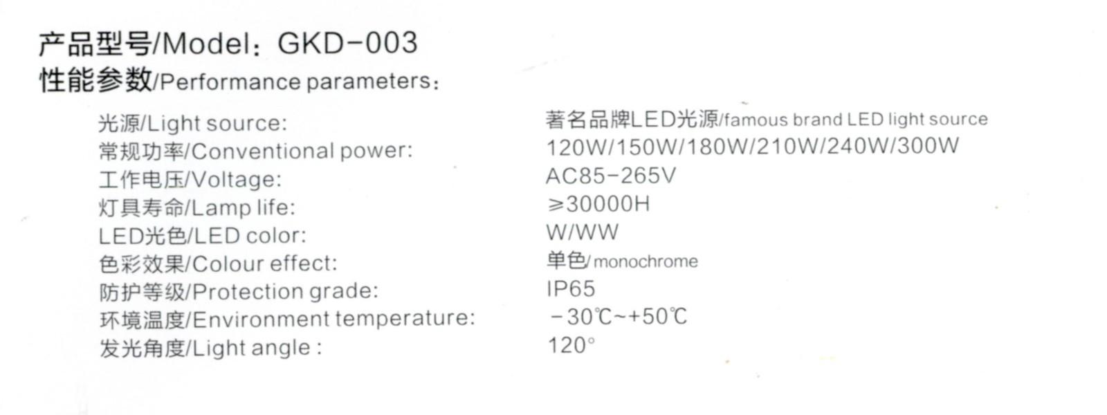 LED工矿灯Model∶GKD-003参数.jpg