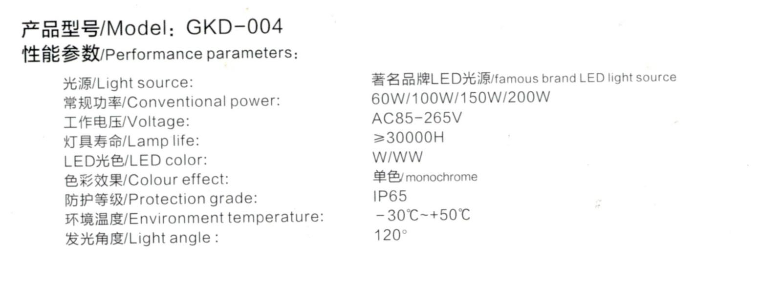 LED工矿灯Model∶GKD-004参数.jpg