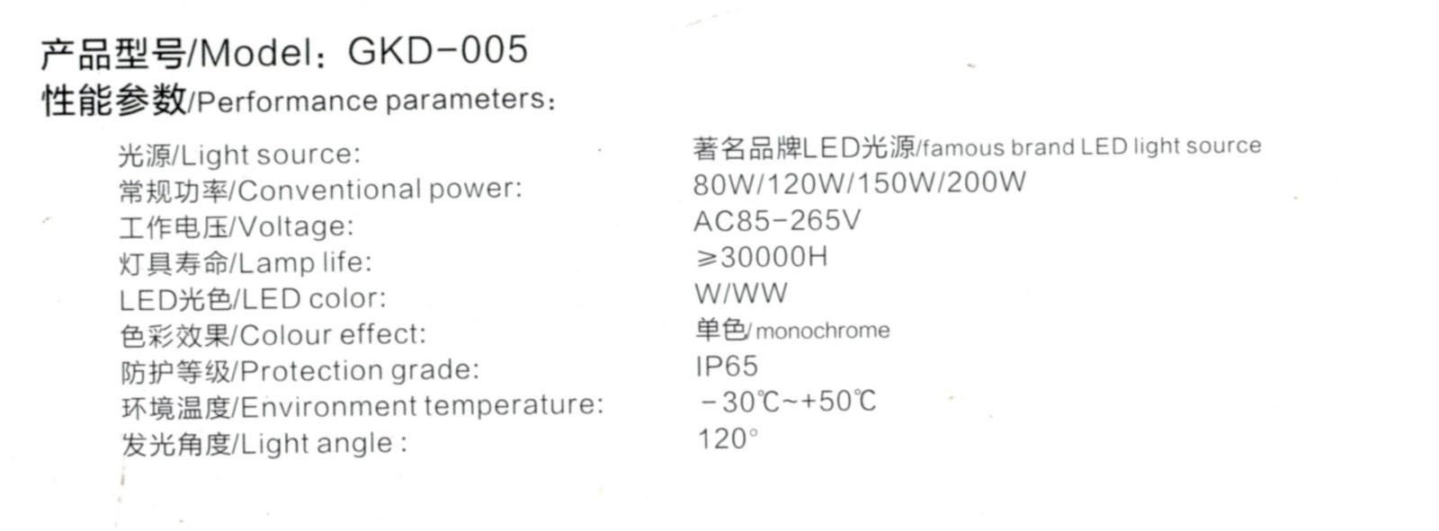LED工矿灯Model∶GKD-005参数.jpg