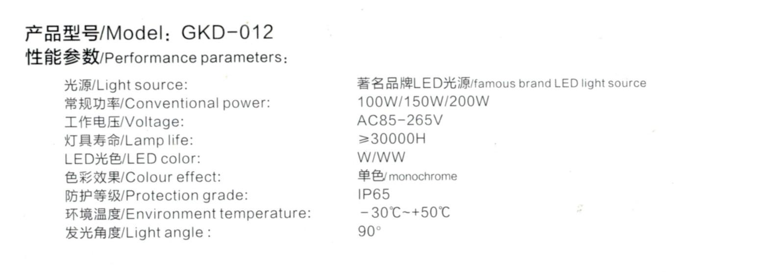 LED工矿灯Model∶GKD-012参数.jpg