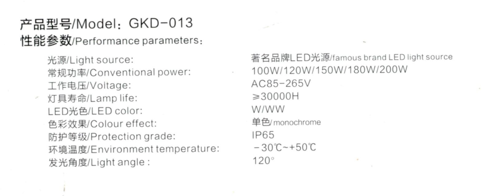 LED工矿灯Model∶GKD-013参数.jpg