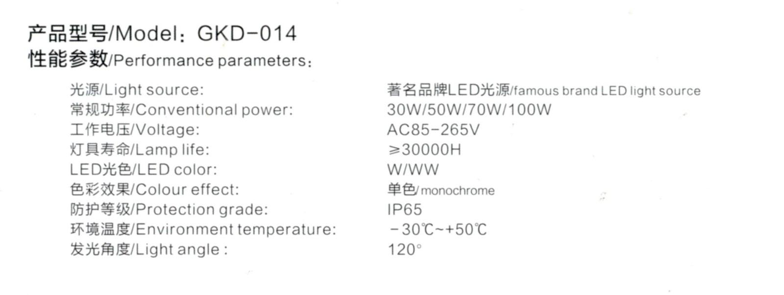 LED工矿灯Model∶GKD-014参数.jpg