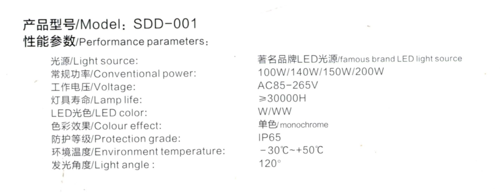 LED隧道灯Model∶SDD-001参数.jpg