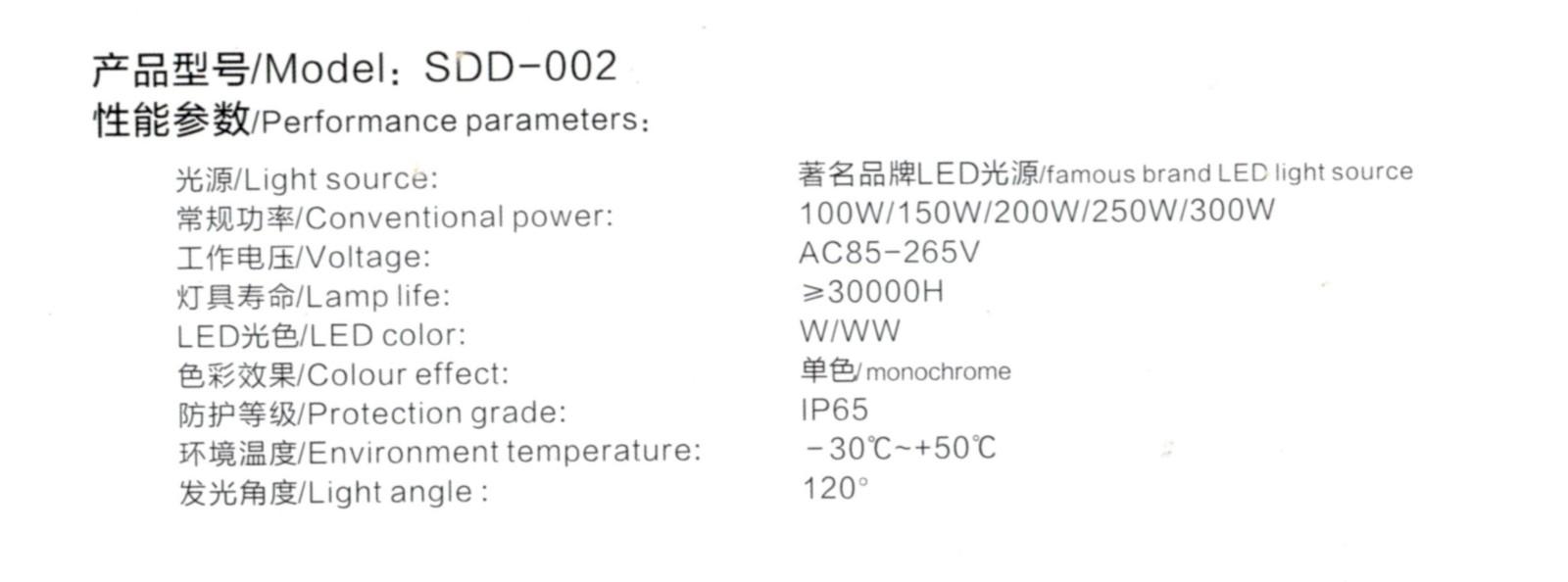 LED隧道灯Model∶SDD-002参数.jpg