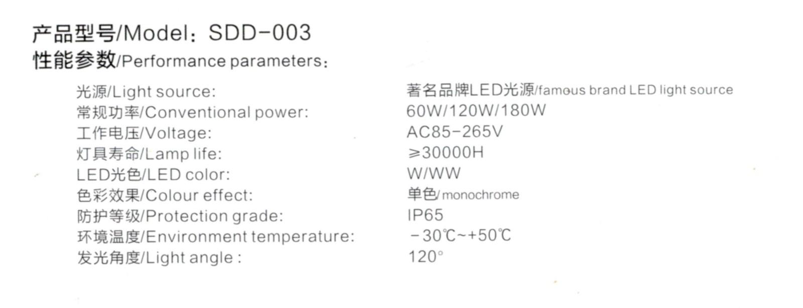 LED隧道灯Model∶SDD-003参数.jpg