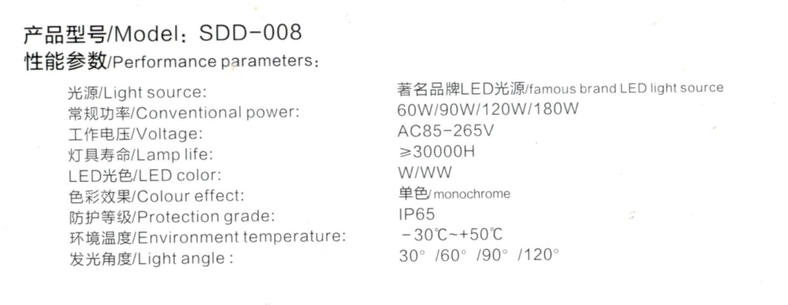 LED隧道灯Model∶SDD-008参数.jpg