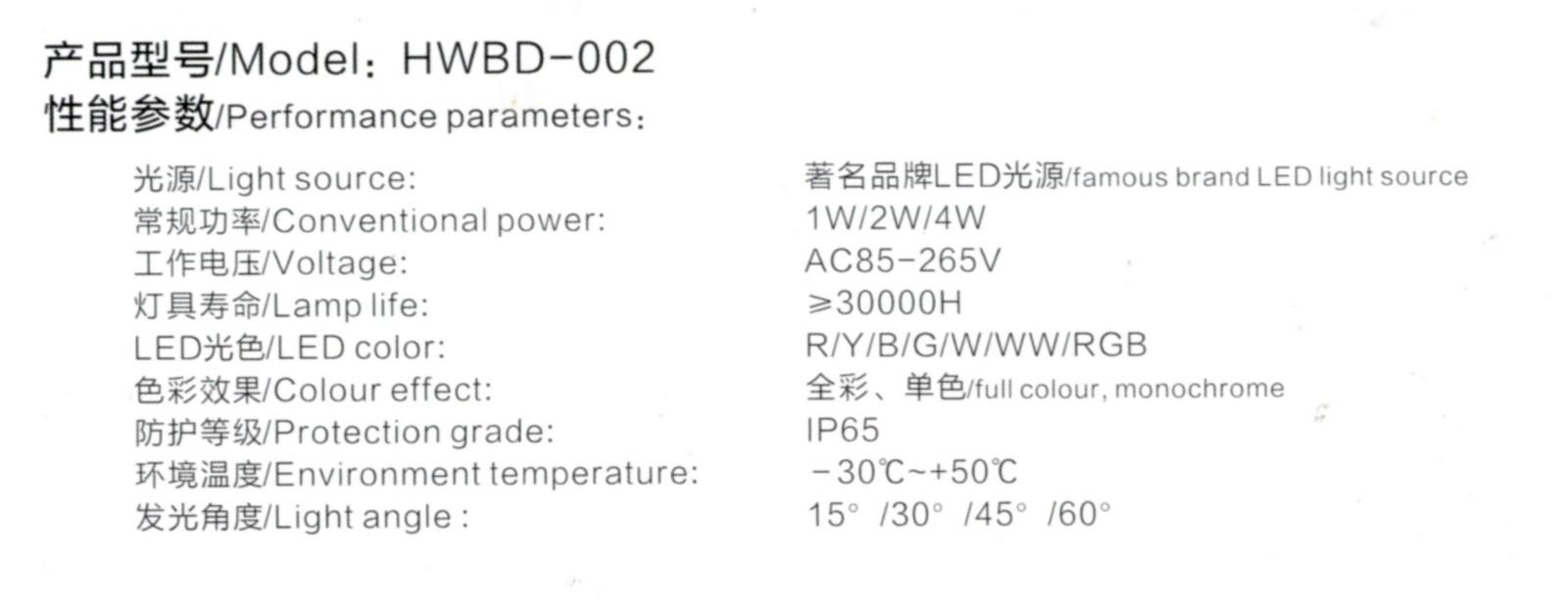 LED户外壁灯Model∶HWBD-002参数.jpg