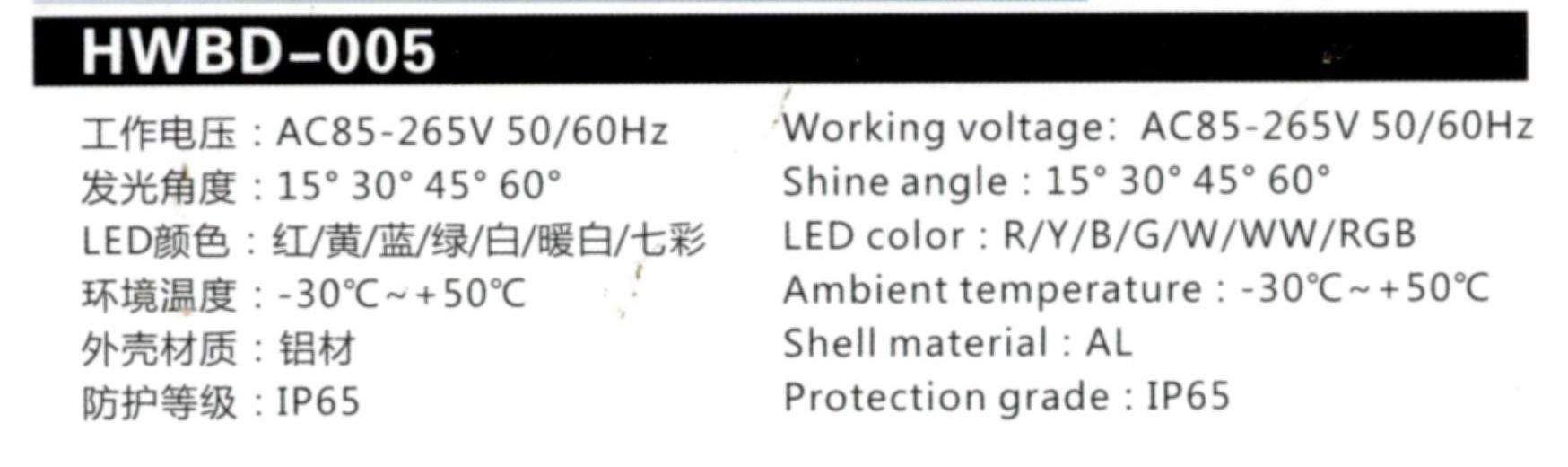 LED户外壁灯Model∶HWBD-005参数.jpg