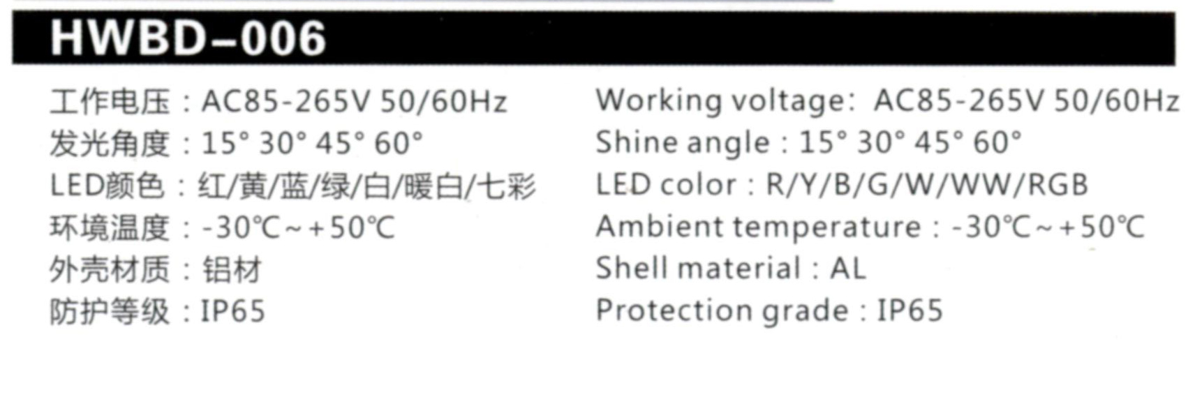 LED户外壁灯Model∶HWBD-006参数.jpg