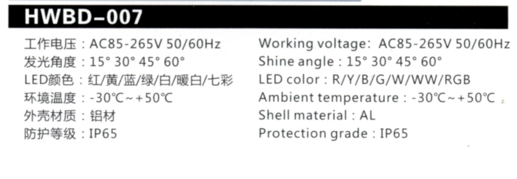 LED户外壁灯Model∶HWBD-007参数.jpg
