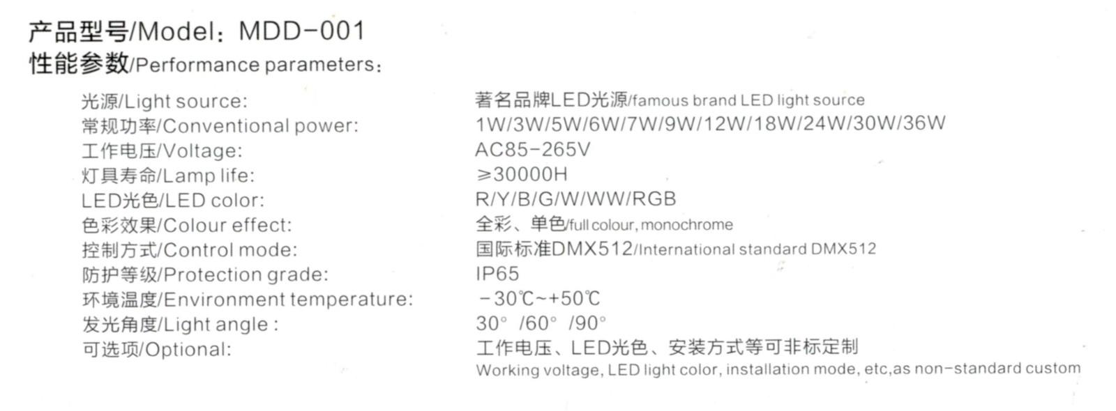 LED埋地灯Model∶MDD-001参数.jpg
