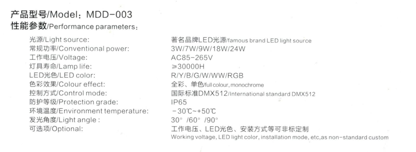 LED埋地灯Model∶MDD-003参数.jpg