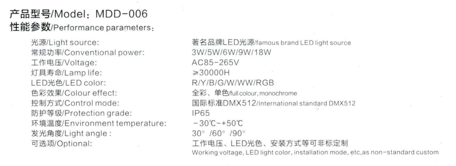 LED埋地灯Model∶MDD-006参数.jpg