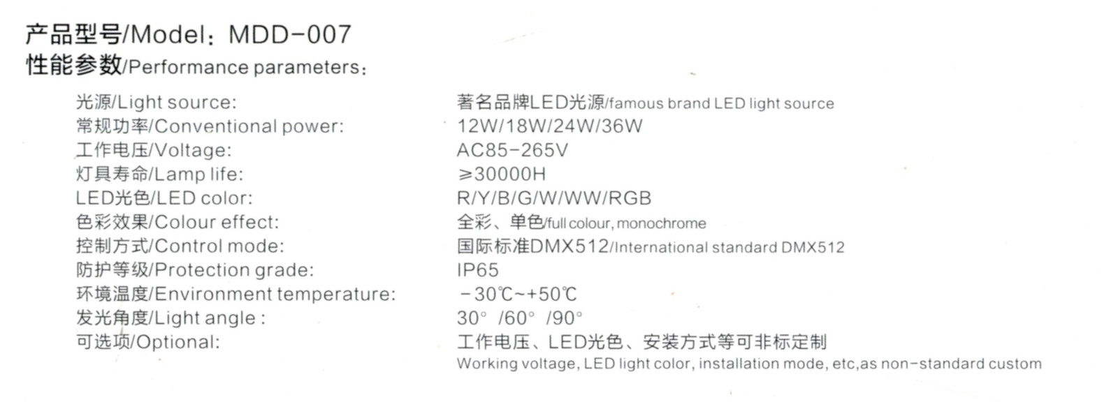 LED埋地灯Model∶MDD-007参数.jpg