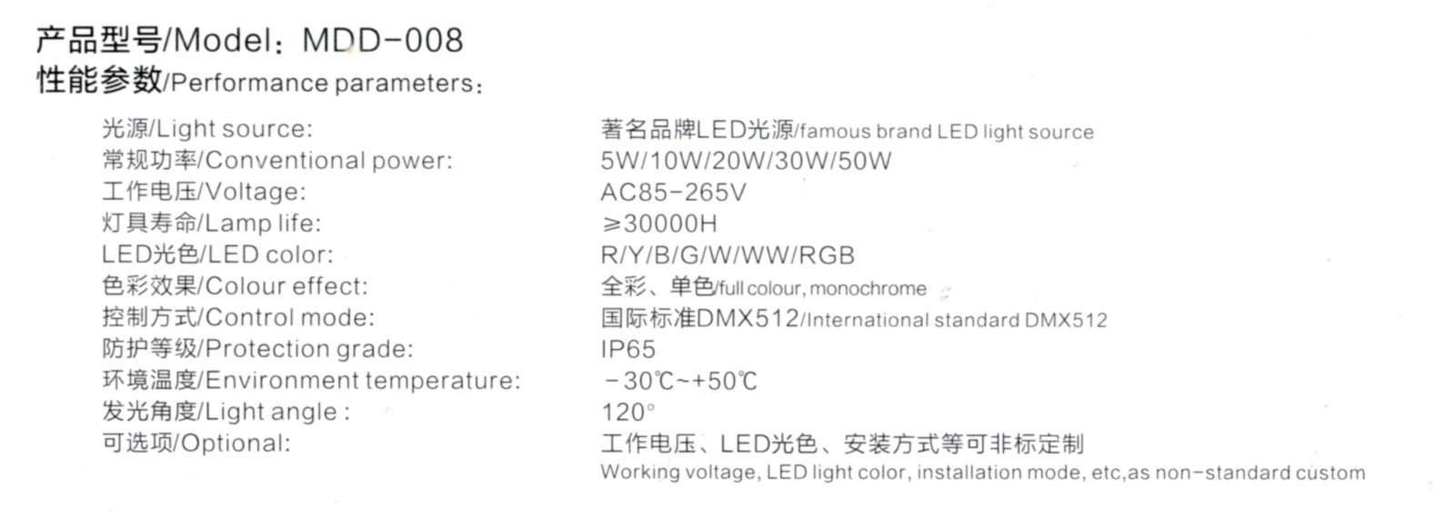 LED埋地灯Model∶MDD-008参数.jpg