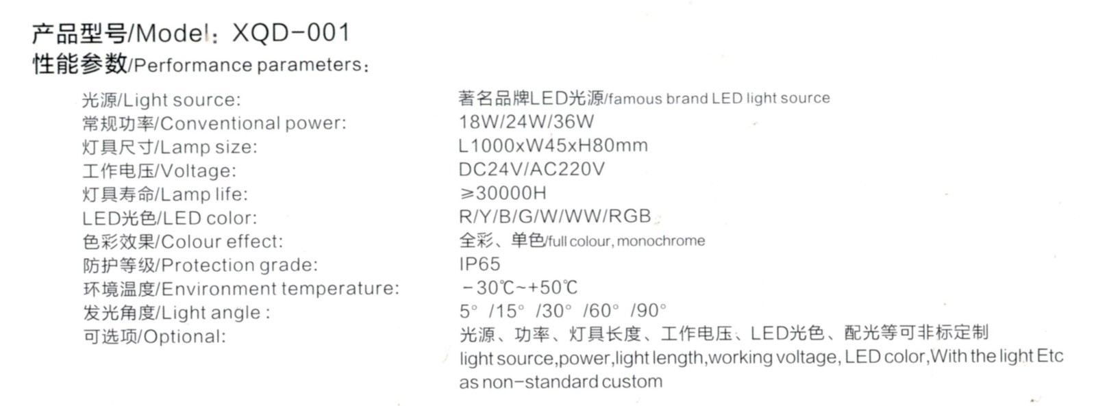 LED洗墙灯Model∶XQD-001参数.jpg