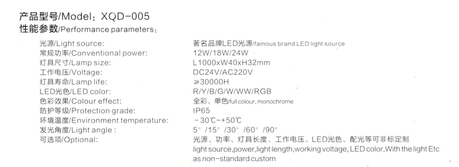 LED洗墙灯Model∶XQD-005参数.jpg
